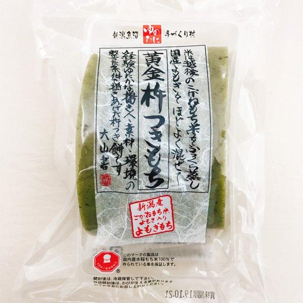 画像1: 黄金杵つき餅(よもぎ) (1)