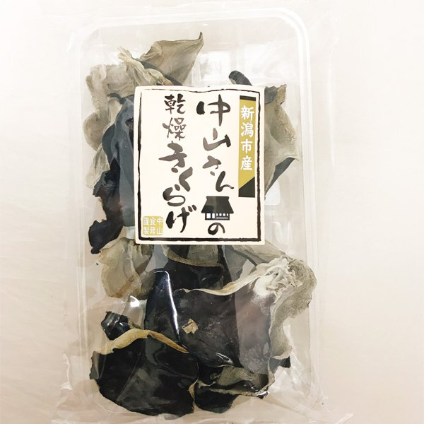 画像1: 中山さん家の乾燥きくらげ (1)