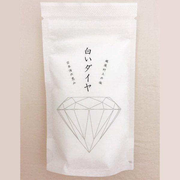 画像1: 白いダイヤ (1)