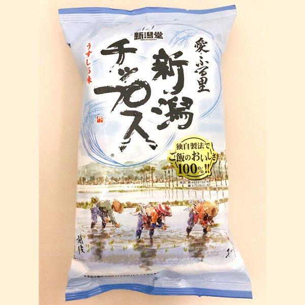 画像1: 新潟チップス うす塩味 (1)